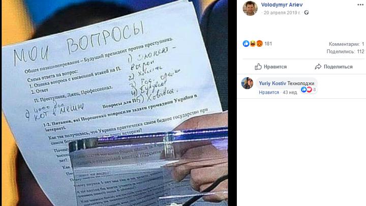 """""""Личностно незрелый"""": Шойгу, Зеленскому, Собчак поставили """"диагнозы"""" по почерку"""