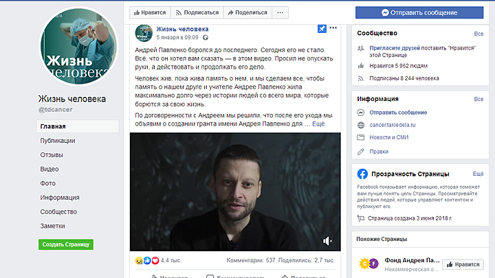 «Рак надо лечить керосином и травками»: Проходимцы пытаются заработать на смерти онколога Андрея Павленко