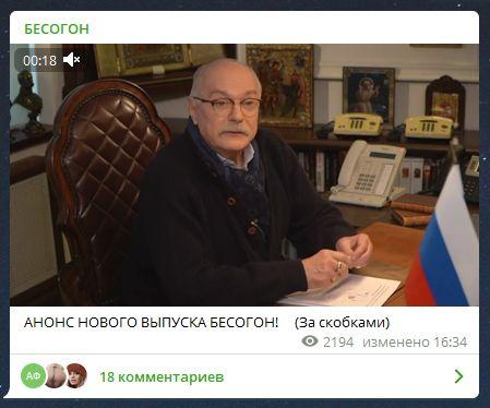 """""""Мэтр, жги!"""": Михалков сделал важное сообщение """"за скобками"""" """"Бесогона"""""""
