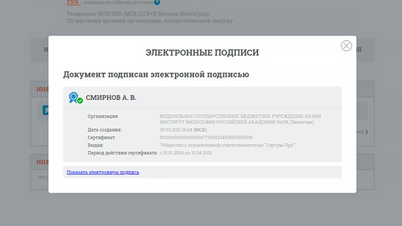 Скриншот list-org.com