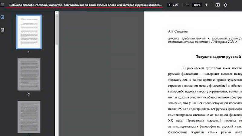 Скриншот iphras.ru
