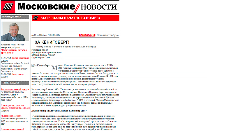 Скриншот web.archive.org