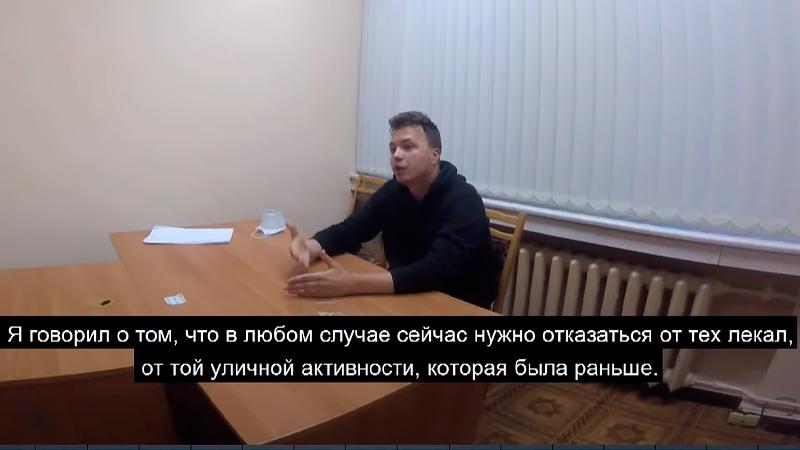 Скриншот кадра допроса Протасевича