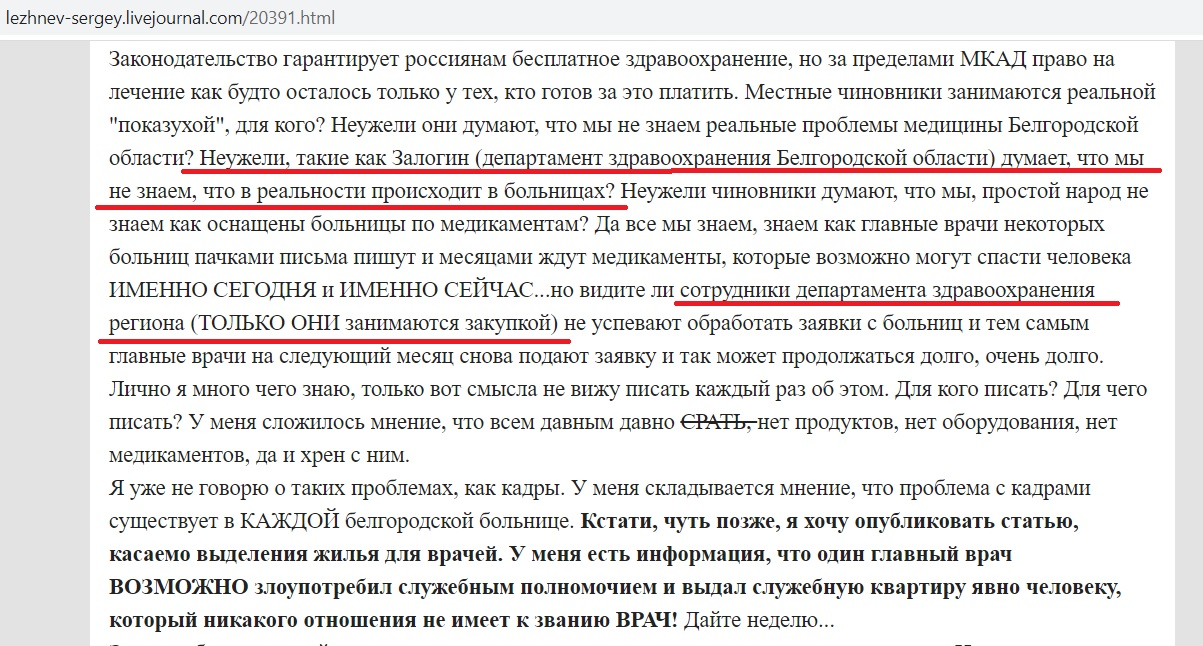 lezhnev-sergey.livejournal.com/