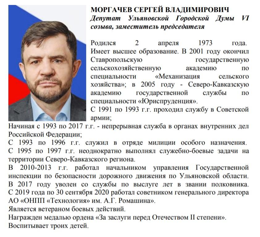Моргачев