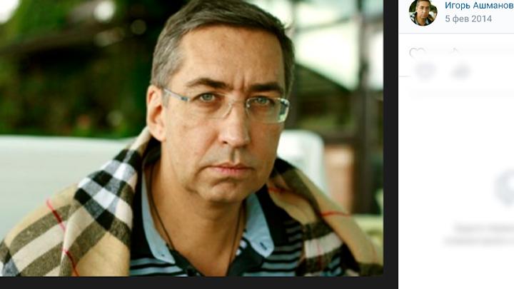 Скриншот страницы Игорь Ашманов / vk.com