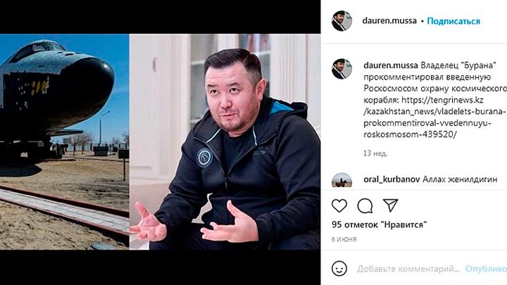 Скриншот страницы dauren.mussa / nstagram.com