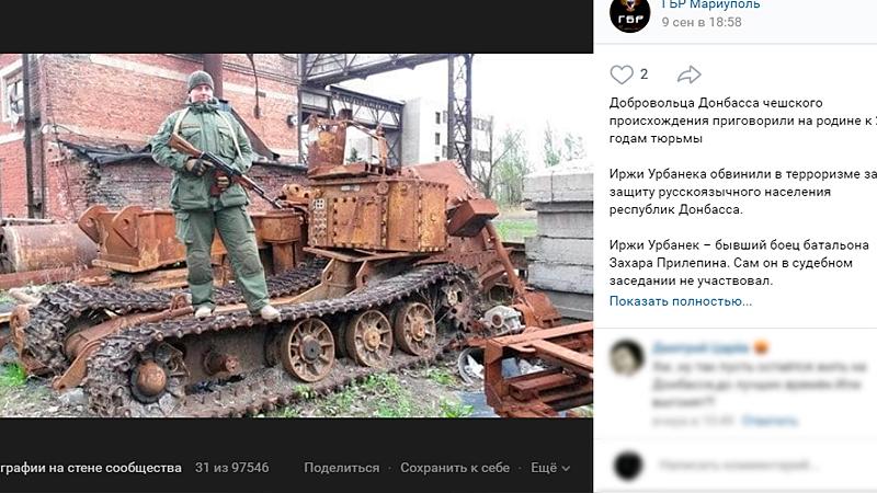 Скриншот страницы ГБР Мариуполь / vk.com