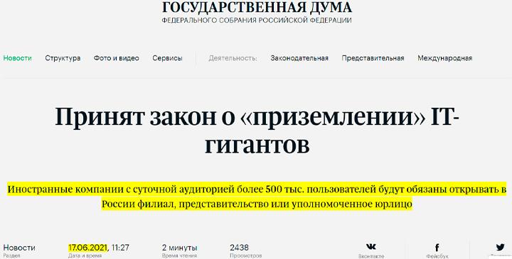 Скриншот страницы сайта duma.gov.ru