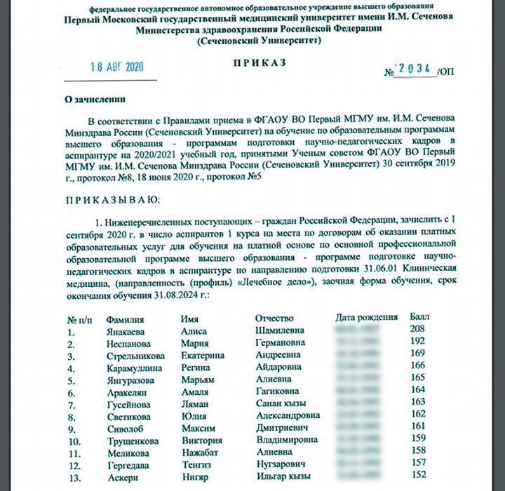 Скриншот страницы сайта sechenov.ru
