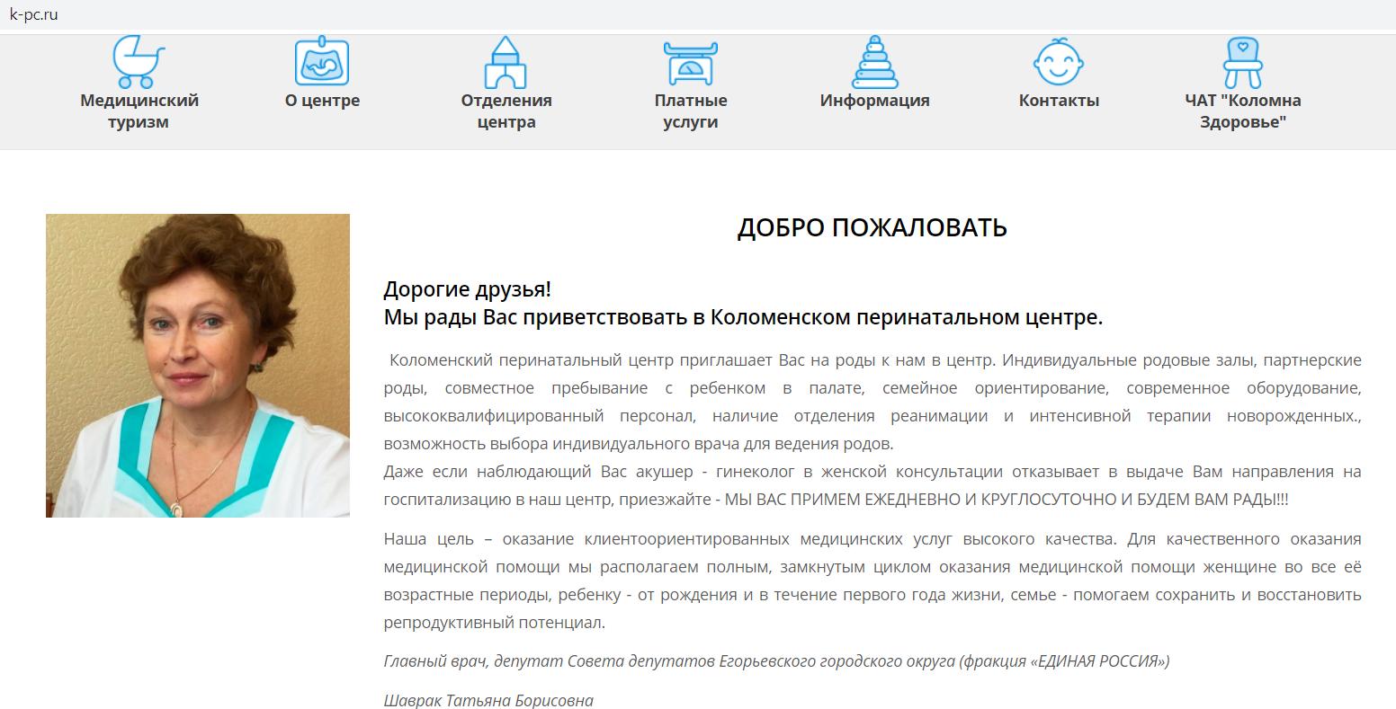 Скриншот с сайта КПЦ