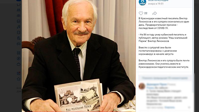 Скриншот страницы МОЙ КРАСНОДАР / vk.com