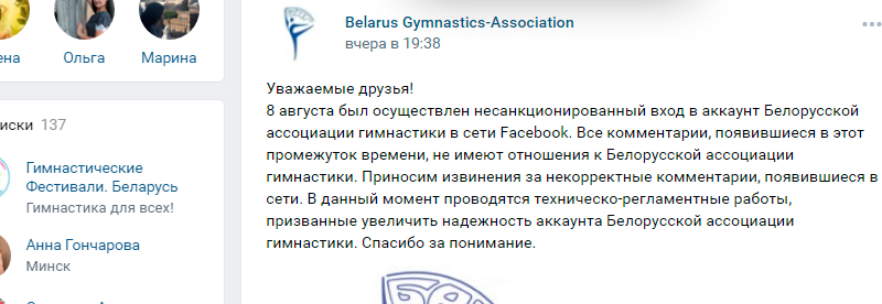 Скриншот страницы Belarus Gymnastics-Association / vk.com
