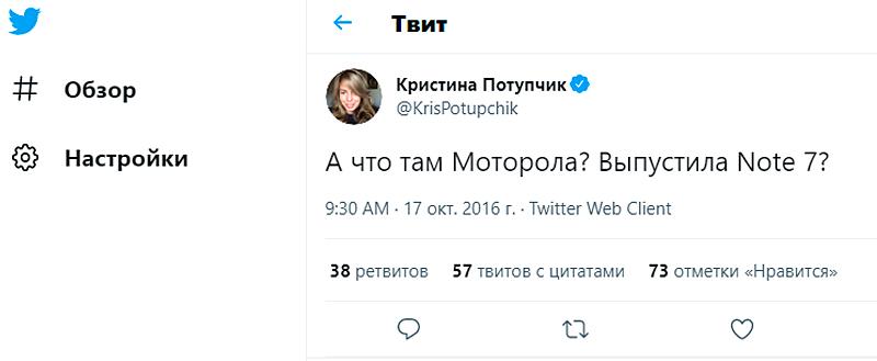 Скриншот страницы twitter.com/KrisPotupchik