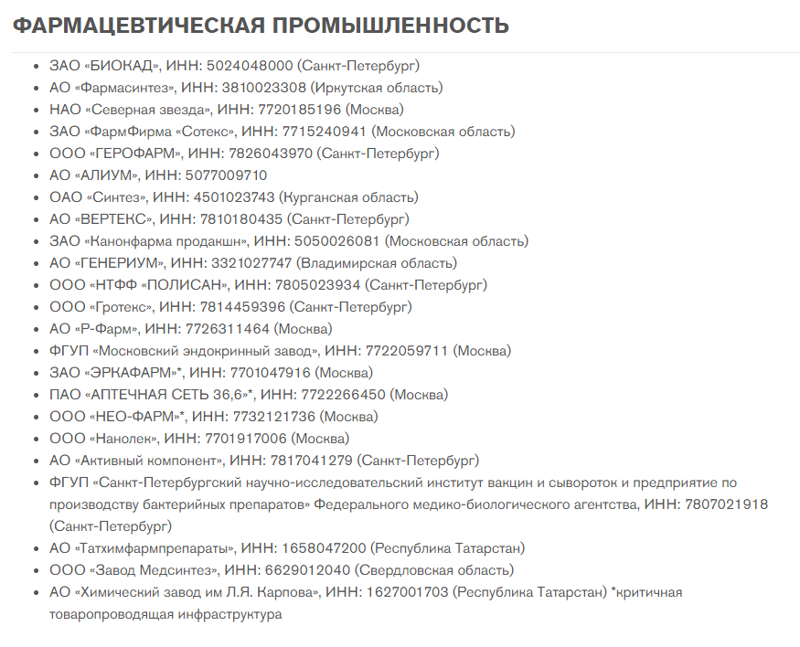 minpromtorg.gov.ru
