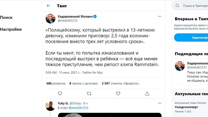 Ходорковский Михаил / twitter.com