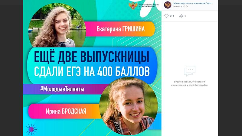 Фото: Скриншот страницы Министерство просвещения РФ / vk.com