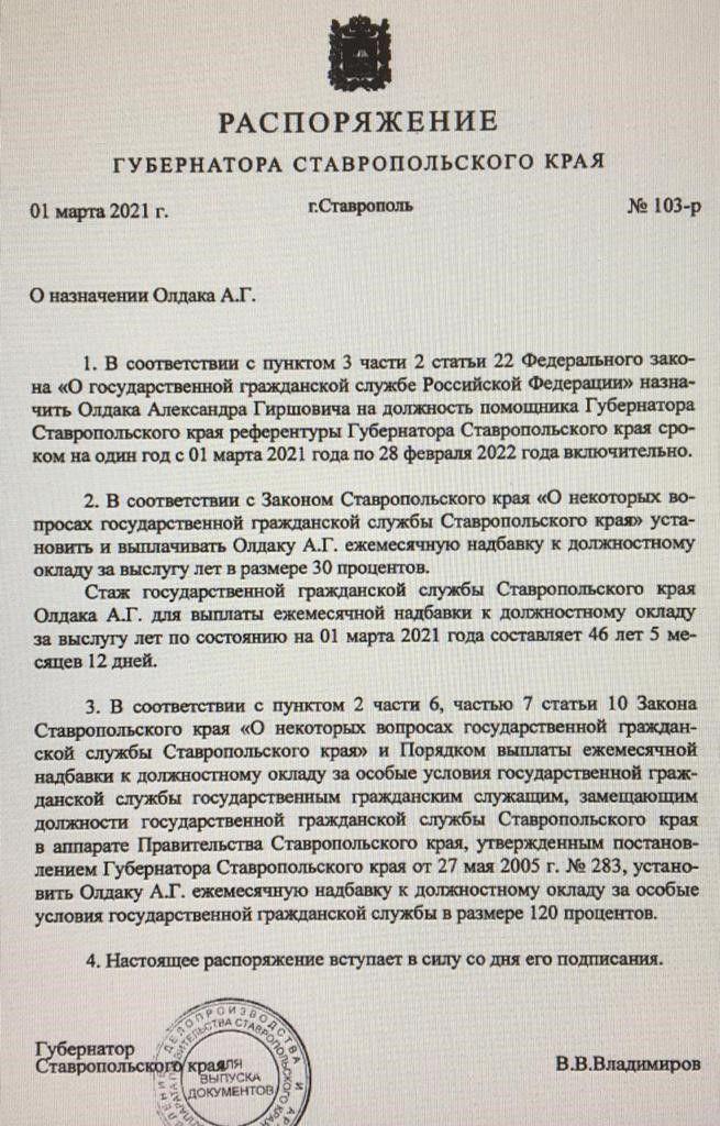 Фото: сайт правительства Ставропольского края