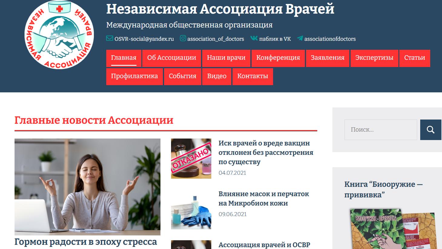 Скриншот главной страницы сайта