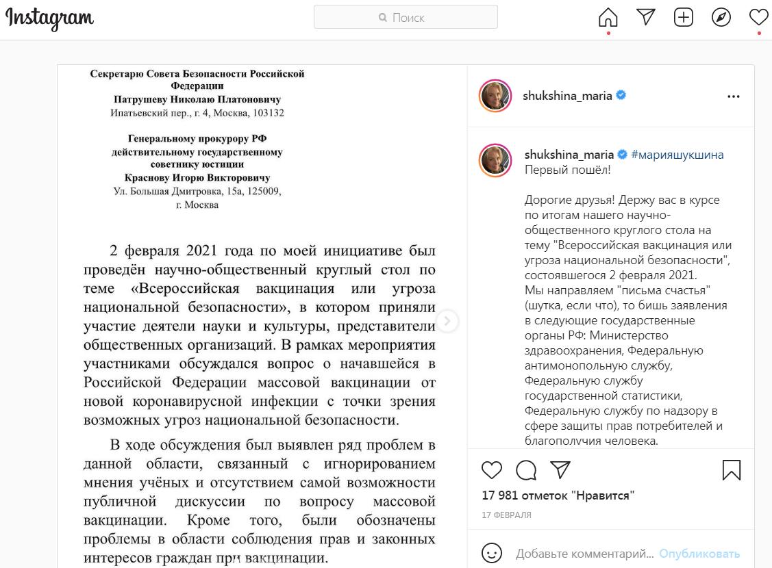 Скриншот записи Марии Шукшиной в Instagram