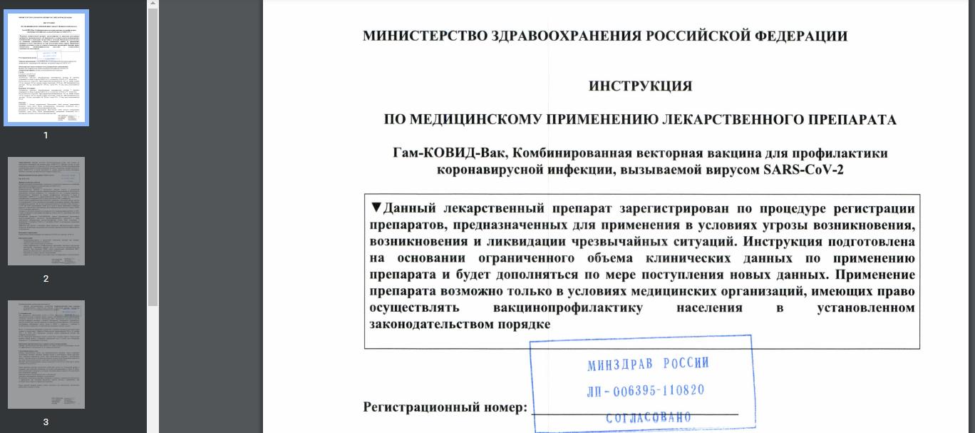 Скриншот первой страницы инструкции по применению вакцины
