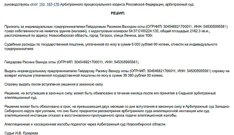 Скриншот сайта sudact.ru