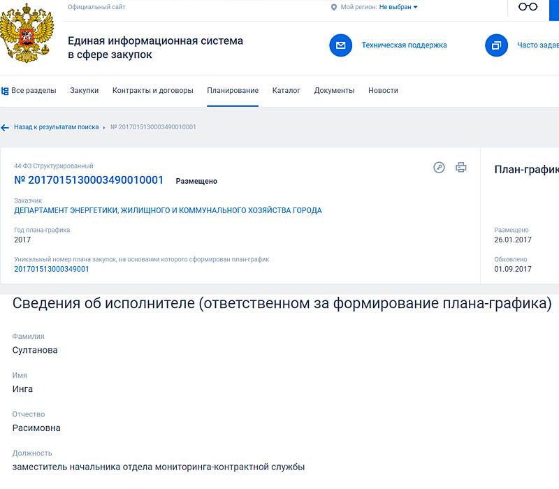 Скриншот сайта zakupki.gov.ru