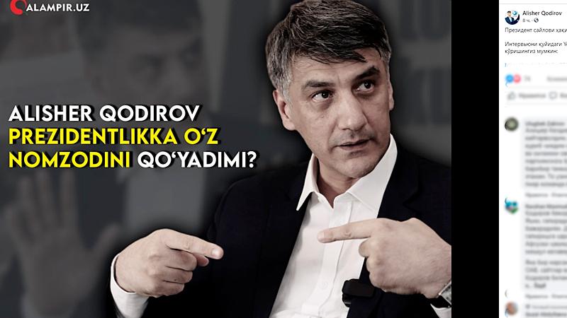Фото: Скриншот страницы Alisher Qodirov / facebook.com