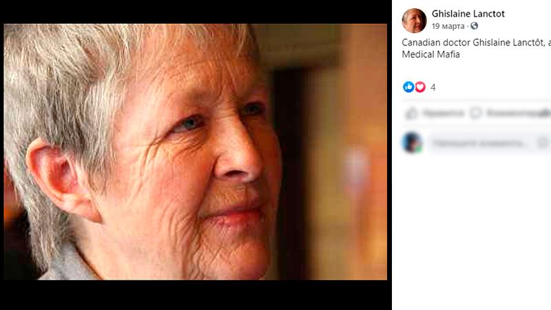 Скриншот страницы Ghislaine Lanctôt / facebook.com