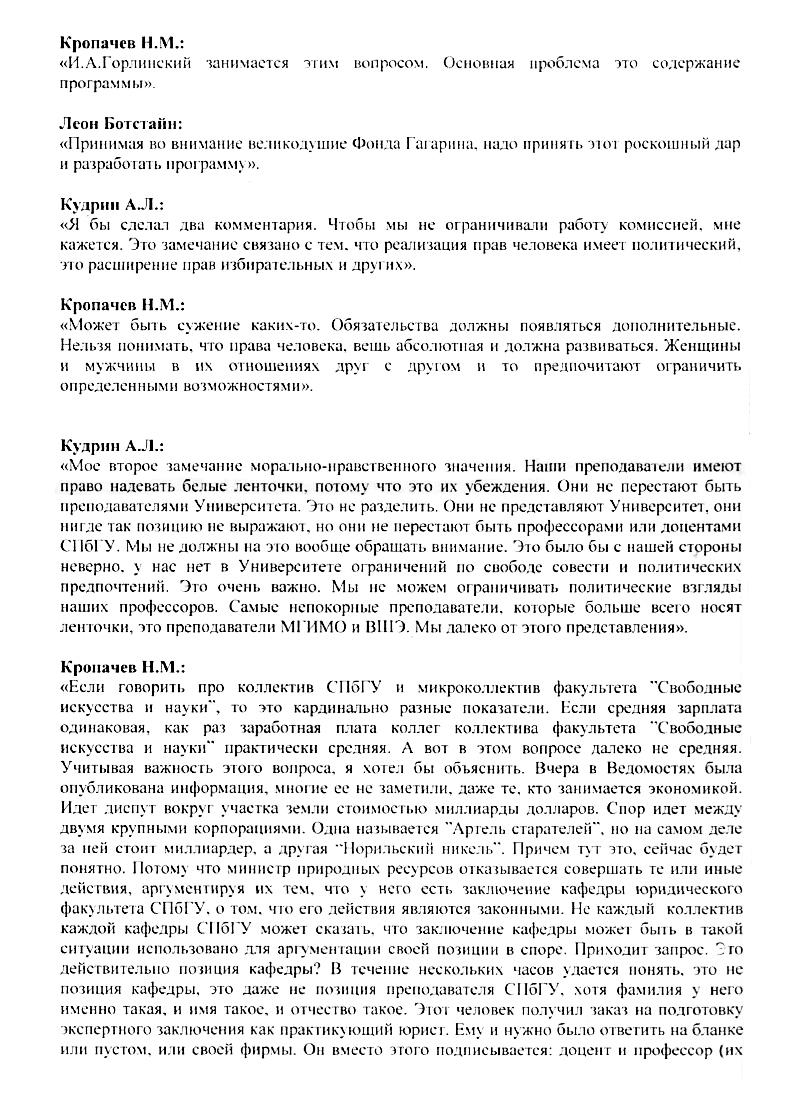 Страницастенограммызаседания, состоявшегося 22 июня 2013 года