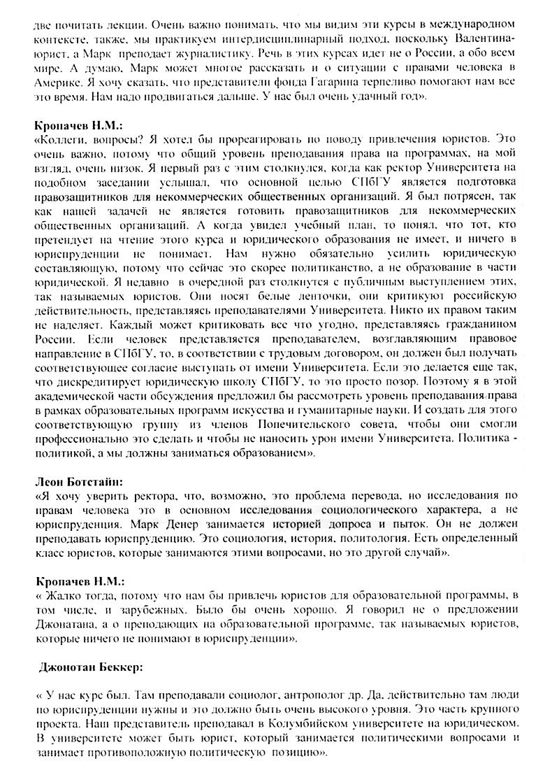 Страница стенограммы заседания, состоявшегося 22 июня 2013 года
