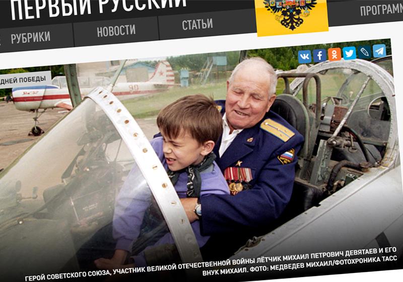 Скриншот страницы сайта tsargrad.tv