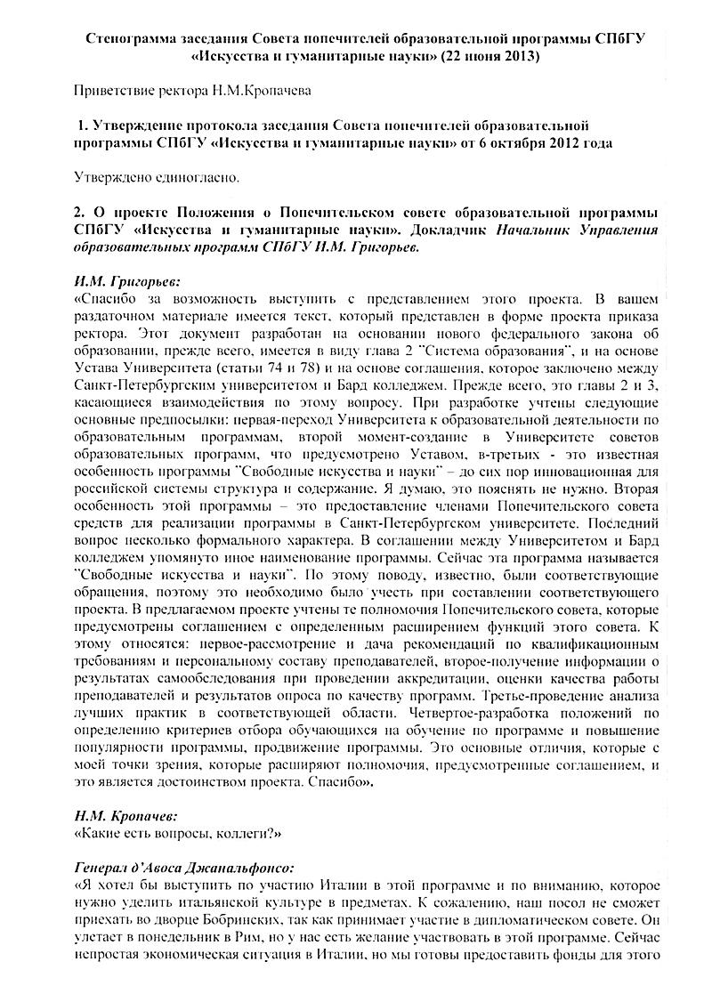 Стенограмма заседания, состоявшегося 22 июня 2013 года