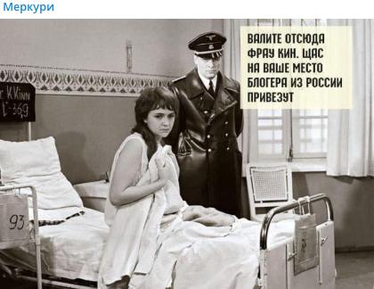 """Валите отсюда, фрау Кин"""": Радистку Кэт """"погнали"""" из """"Шарите"""" ради Навального"""