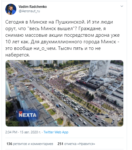 Фото: скриншот twitter.com/Aeronaut_ru