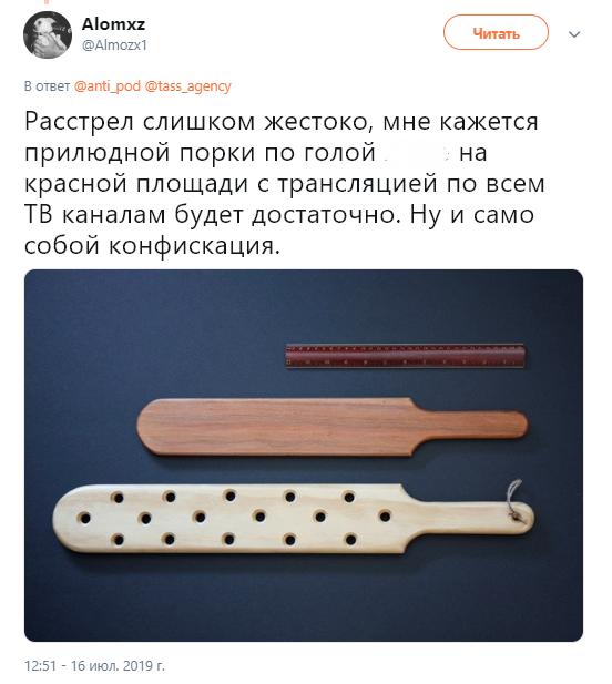 Конфискация, расстрел или публичная порка? Борьба с коррупцией в России выходит на новый уровень