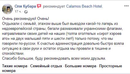 Бросились на детей за то, что говорили на русском: Укробыдло устроило международный скандал в Греции