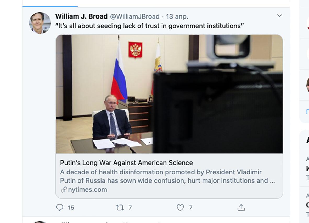 Путин способствовал распространению смертельных заболеваний в США. Так считает The New York Times