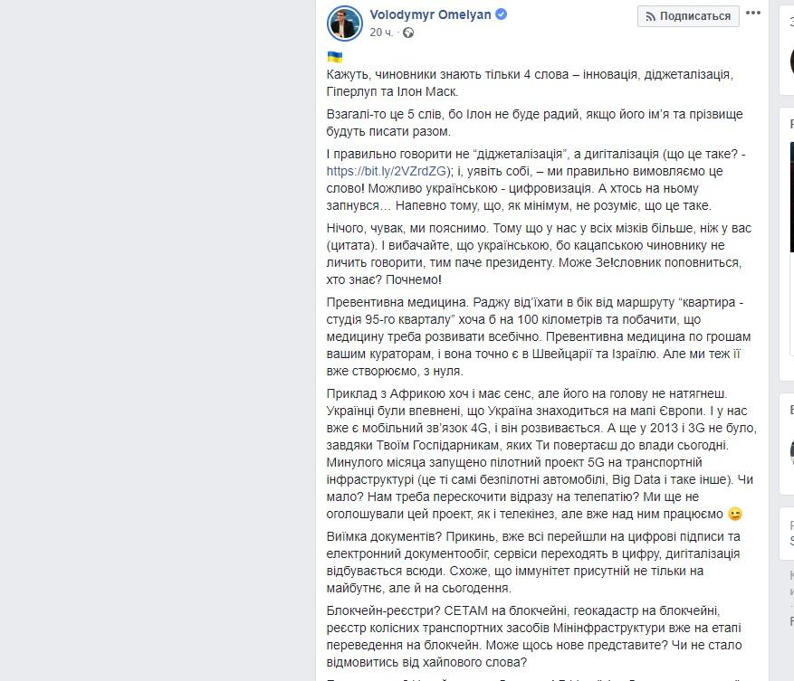 Фото: facebook.com/volodymyr.omelyan
