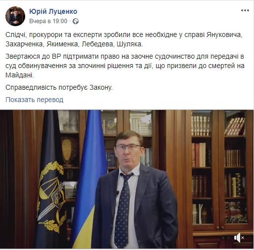 Фото: facebook.com/LlutsenkoYuri