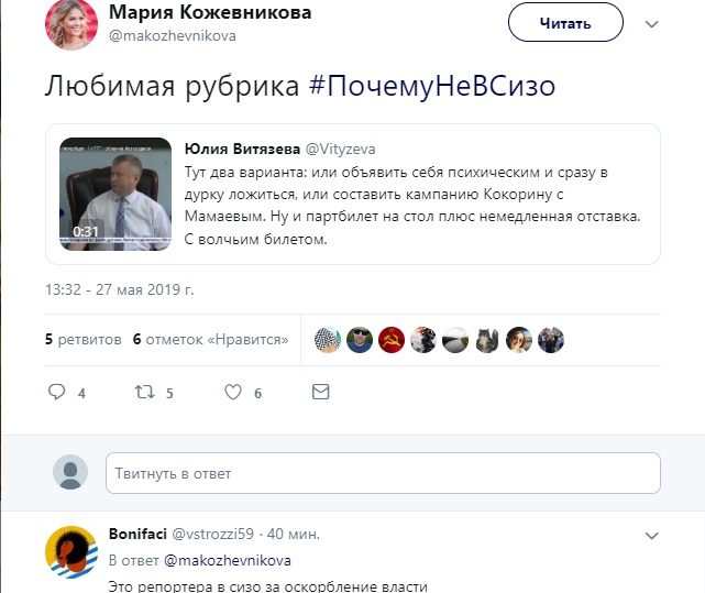 Фото: twitter.com/makozhevnikova