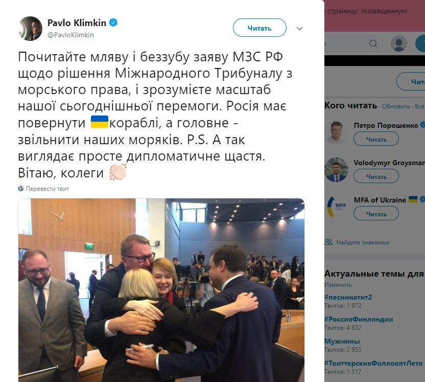 Фото: twitter.com/PavloKlimkin