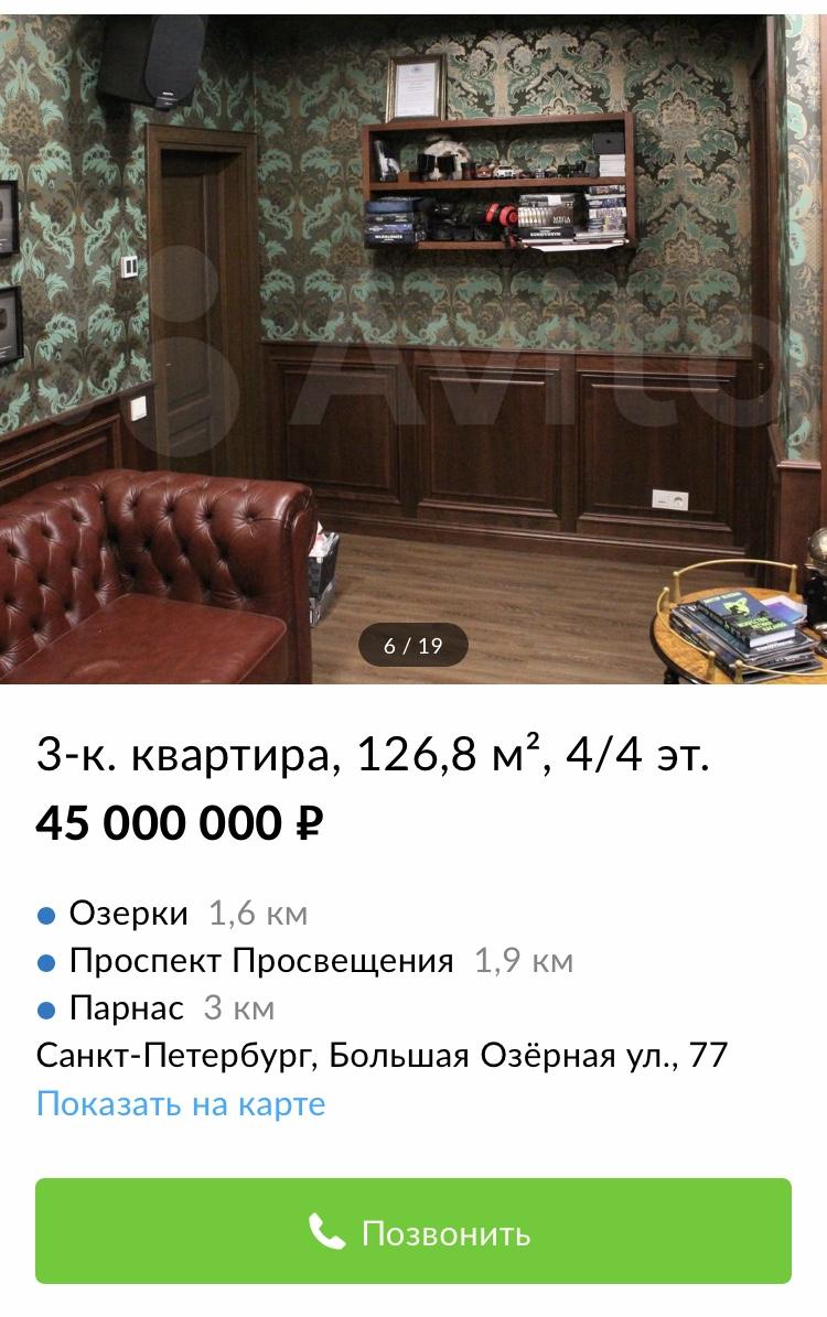Prt Scr объявление avito.ru