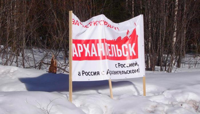 Архангельск против московского мусора: Всех задержать, губернатора снять