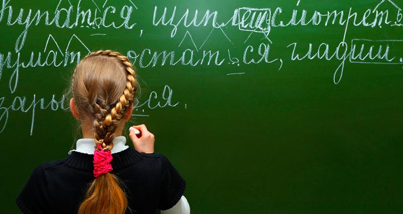 Русский язык: Объект цивилизационных войн