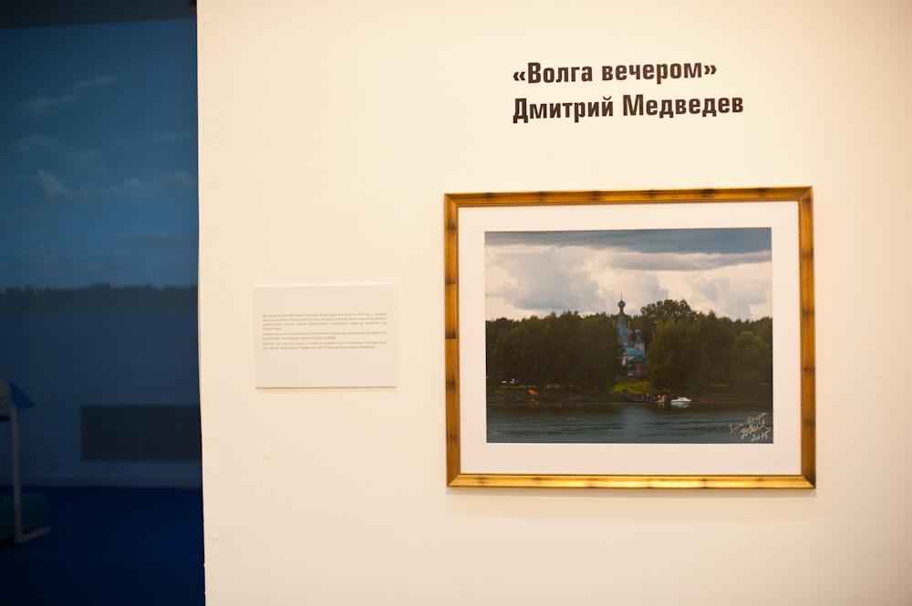 Волга вечером - Дмитрий Медведев