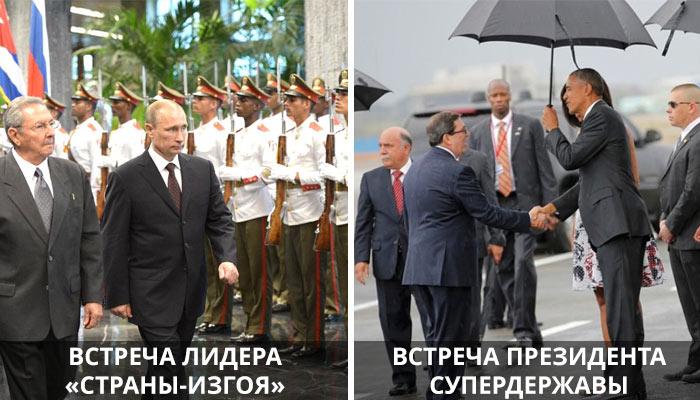 Так встречали лидеров на Кубе