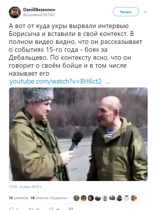 """Как и следовало ожидать, укроСМИ нашли признание """"Борисыча"""" в атаке MH17 """"Буком"""". Безсонов рассказал, что не так в этом видео"""