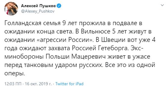 Пушков Твиттер