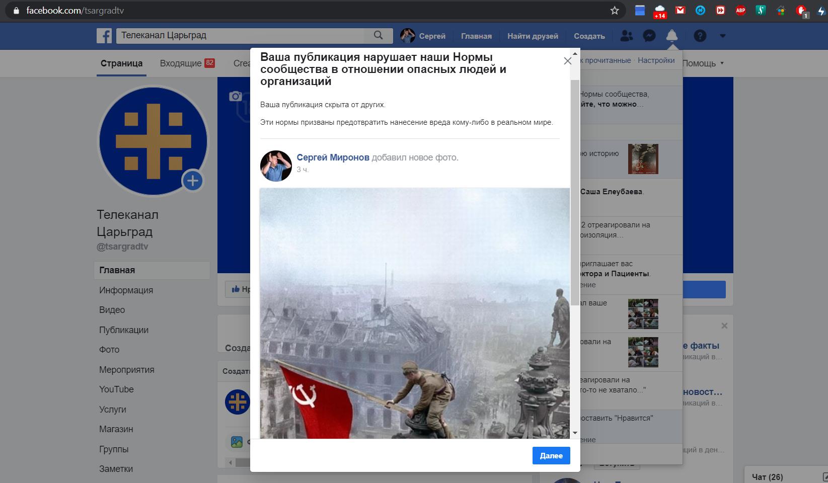 """Цифровой фашизм: Из-за чего """"Фейсбук"""" заблокировал фото Знамя Победы"""